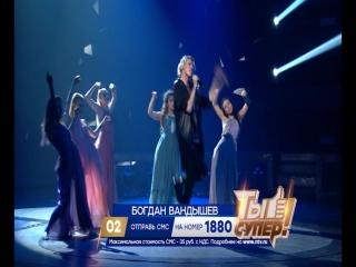 СМС-голосование - Богдан Вандышев