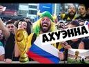 ИНОСТРАНЦЫ говорят ПО-РУССКИ на ЧЕМПИОНАТЕ МИРА. Что думают о России АХУЕННО БРАТАН!