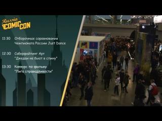Live c Comic Con Russia, день второй