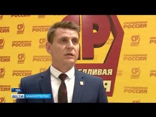 «Справедливая Россия» выдвинула своих кандидатов на выборы в Госсобрание РБ