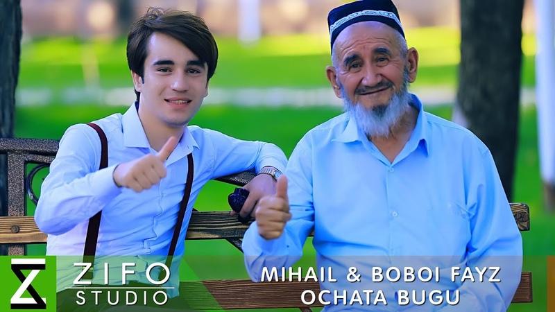 Михаил ва Бобои Файз - Очата бугу | Mihail Boboi Fayz - Ochata bugu