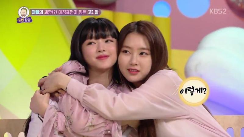 · Show · 180521 · OH MY GIRL (YooA Jiho) · KBS Hello Counselor ·