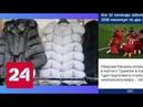 Московские таможенники погорели на шубах - Россия 24