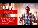 Как правильно клеить обои Поклейка обоев в Красноярске