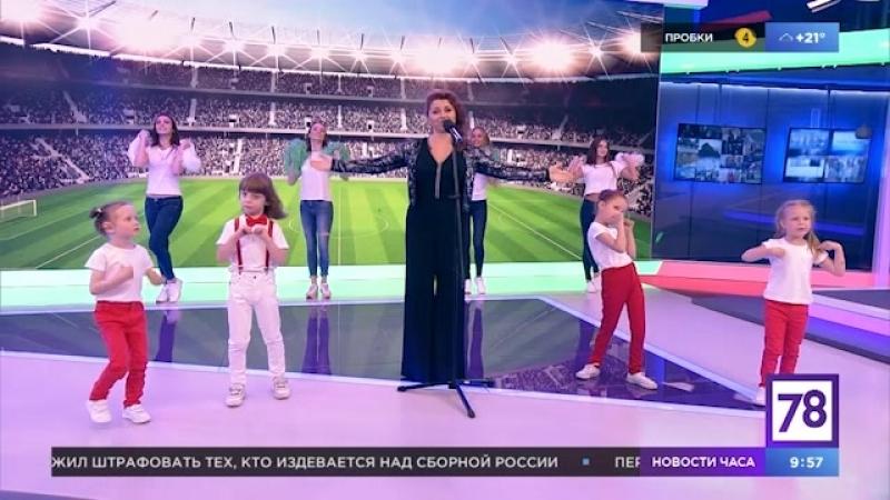 Песня о футболе в программе
