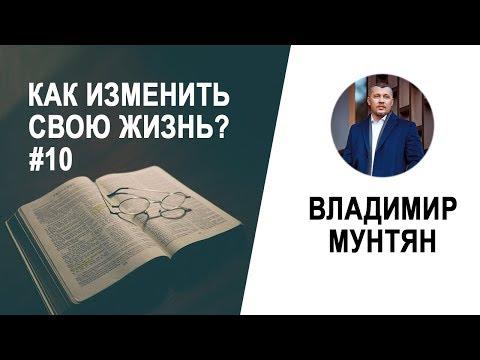 Владимир Мунтян - Как изменить свою жизнь? 10