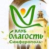 Клуб Благость Симферополь