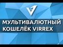 Virrex Верификация