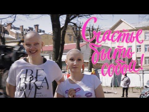 Алопеция Счастье быть собой Флешмоб Happiness is being yourself Alopecia Flash Mob 6 05 2018
