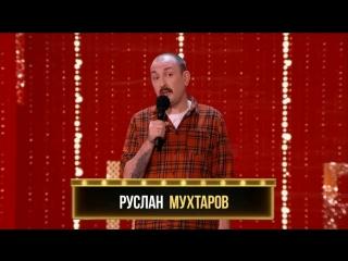 Руслан Мухтаров. Шоу выходного дня. СТС. Стендап. 2.