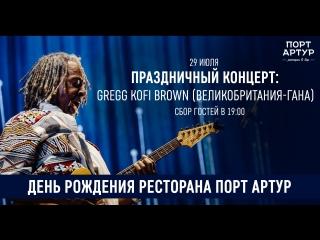 Gregg Kofi Brown (OSIBISA) - LIVE клуб ПОРТ-АРТУР