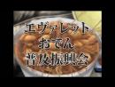 Yuusha ni Narenakatta Ore wa Shibushibu Shuushoku wo Ketsui Shimashita Specials 02 「Nanao san@oden」