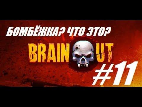БОМБЁЖКА ЧТО ЭТО || BrainOut 11