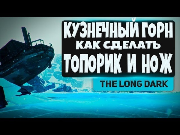 The Long Dark - КУЗНЕЧНЫЙ ГОРН