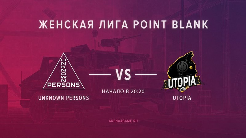 Unknown Persons vs UTOPIA @Vvg Женская лига Arena4game Season I