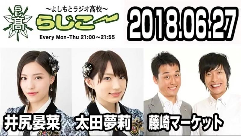 180627 ~Yoshimoto Radio Koukou~ Rajiko- (Ijiri Anna, Ota Yuuri)
