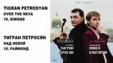 10 TIGRAN PETROSYAN - RIMOND ТИГРАН ПЕТРОСЯН - РАЙМОНД