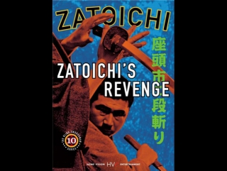 Zatoichi 10_Cлепой фехтовальщик: Месть Затойчи ( Zatoichi's revenge)
