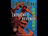 Zatoichi 10_Cлепой фехтовальщик: Месть Затойчи ( Zatoichis revenge)
