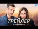 Дубль два / Take Two (1 сезон) Трейлер (RUS) [HD 720]