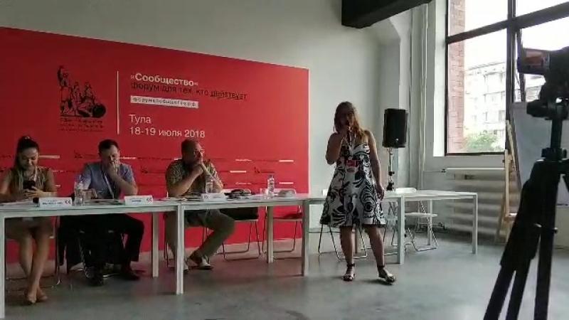 Выступление Куделиной И.С. на круглом столе Государство и НКО: партнерство или соперничество на форуме ОПРФ в Туле