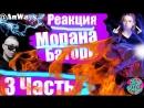🔥Извращенка Морана Батори 3 Часть🔥