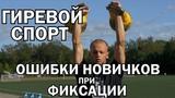 Гири №33 | Ошибки новичков при фиксации. | Гиревой спорт | Руслан Руднев