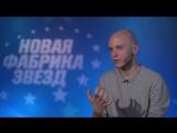 Дневник Новой Фабрики Звезд. Выпуск от 3 октября 2017