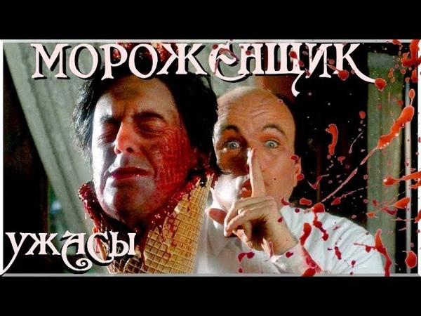 МОРОЖЕНЩИК 1995 ужасы комедия четверг кинопоиск фильмы выбор кино приколы ржака топ