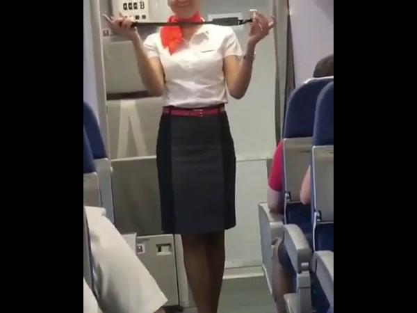 Бразильцы и стюардесса