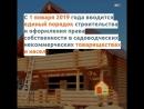 Порядок строительства и реконструкции дач