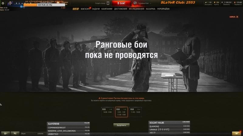 [World of Tanks]БИТВА ЗА РАНГИ КТО КРУЧЕ: GWE 100 или Объект 261