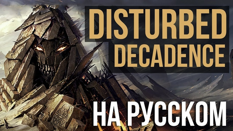 Disturbed Decadence Cover by Radio Tapok