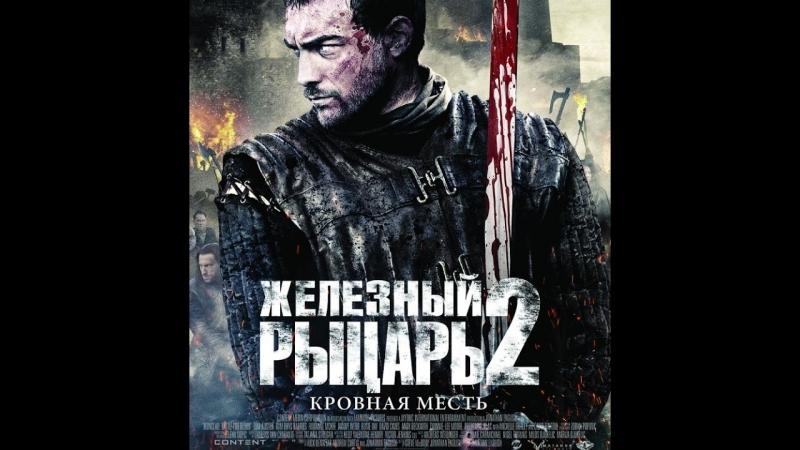 Железный рыцарь 2 (2013)