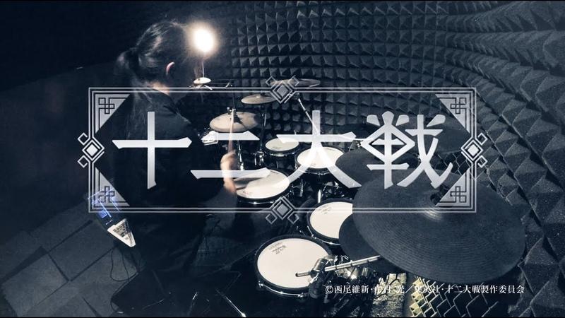 【十二大戦】Do As Infinity - 化身の獣 フルを叩いてみた Juuni Taisen Ending Keshin no Kemono drum cover