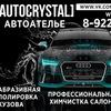 Автохимчистка Пермь, Предпродажная подготовка