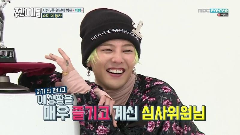 Weekly idol Bigbang 170111 주간 아이돌 빅뱅편