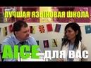Нэнси из AICE добро пожаловать в лучшую языковую школу 1AUED 0032