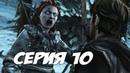 АТАКА ХОДОКОВ, БИТВА ЭШЕРА НА АРЕНЕ - Game of Thrones Episode 5 - Прохождение 10