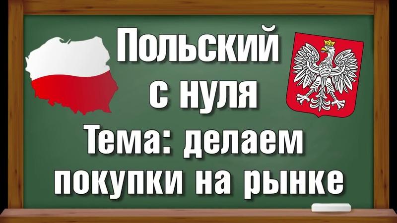 13 Делаем покупки на рынке Польский язык для начинающих Уровень А1 А2