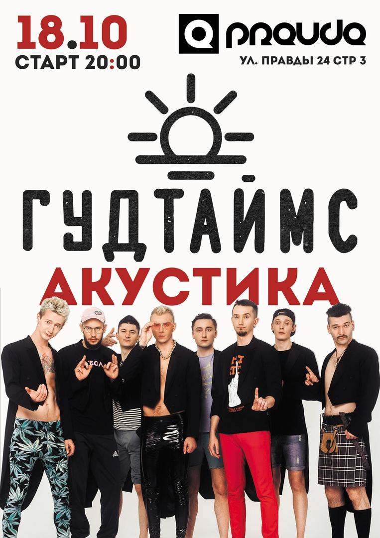 Афиша Москва ГУДТАЙМС. Акустика / 18.10 / Москва