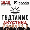 ГУДТАЙМС. Акустика | 18.10 | Москва