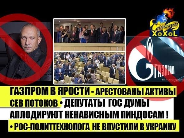 Газпром в ярости Арестованы активы Сев потоков • Депутаты думы аплодируют ненавистным пиндосам