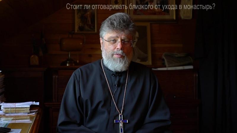 Отговаривать ли от ухода в монастырь