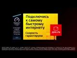 Дом.ру гарантия интернета