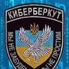 Cyber Berkut