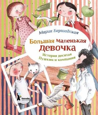 Книги о Пушкине