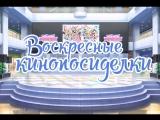 Трансляция первых трех эпизодов Love Live! Sunshine!!