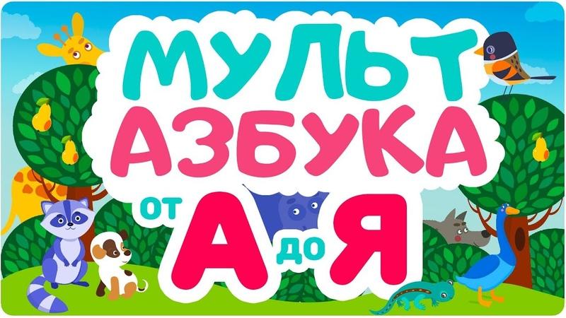 """АЛФАВИТ ОТ """"А"""" ДО """"Я"""". Мульт АЗБУКА. Цып-Цып ТВ. Алфавит для малышей."""