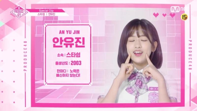 180810 @ Yujin Promotional Video